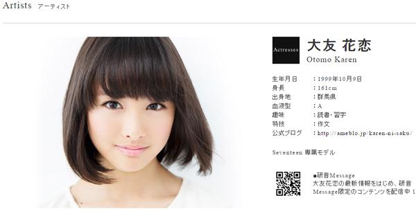 大友花恋の画像 p1_25