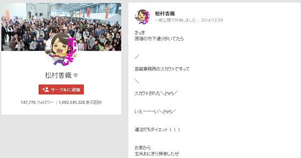 SKE48人気メンバー、松村香織が原宿・竹下通りでスカウトされる事案が発生