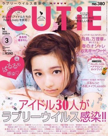 AKB48島崎遥香が『CUTiE』で魅せた可愛すぎる「おデコ出しショット」がネット上で話題に