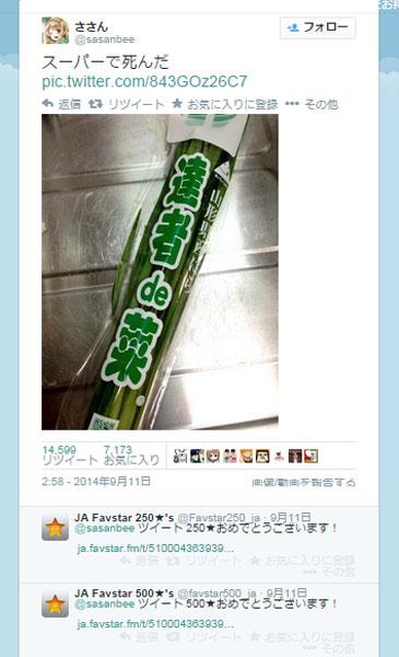 「ちょっと柳沢慎吾の顔がよぎったw」ある野菜のネーミングがtwitter民の間で話題に