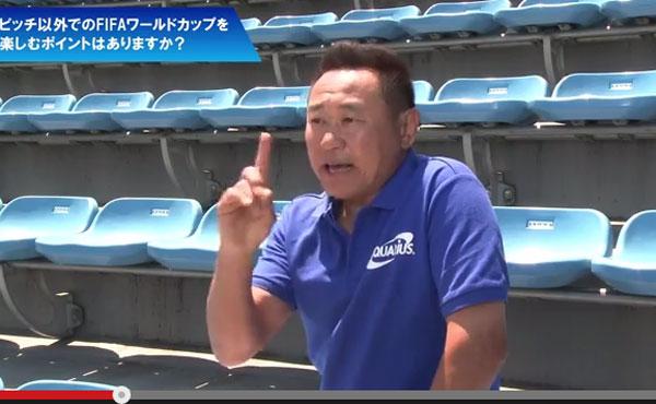 松木安太郎のワールドカップの楽しみ方が最高すぎる!熱すぎLINEスタンプも登場
