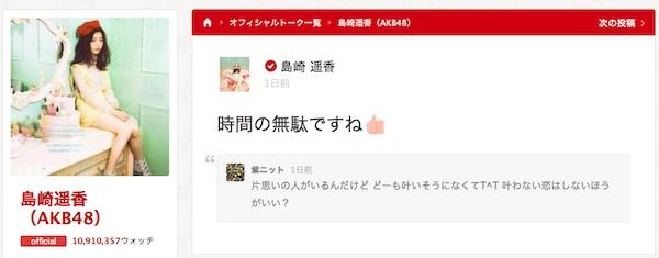 AKB48島崎遥香がファンからの恋愛相談に即答!答えがカッコ良すぎると話題に