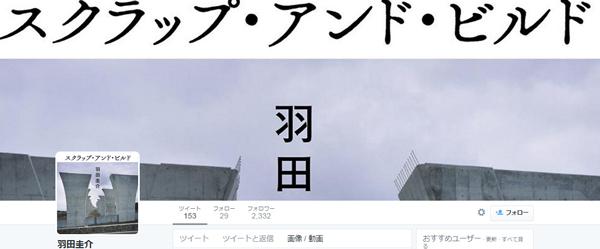 ピース又吉と一緒に芥川賞を受賞した作家・羽田圭介のキャラが強烈すぎると話題に