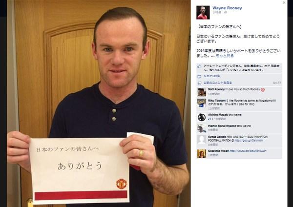 マンU・ルーニーが日本のファンに日本語で新年の挨拶して話題に、ファン大歓喜
