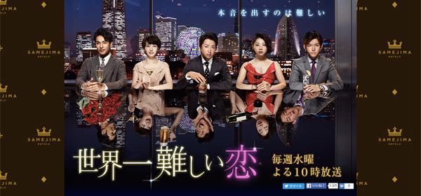 『セカムズ』最終回、大野智&櫻井翔の「素」か「演技」か分からない共演シーンにジワジワくる視聴者続出