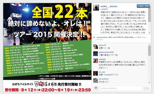 湘南乃風・若旦那、ファンからのツイートきっかけでツアー日程を変更 3.11東北公演入れる
