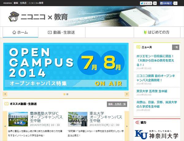 この夏はネットでオープンキャンパス!勉強もニコニコ動画でできる!
