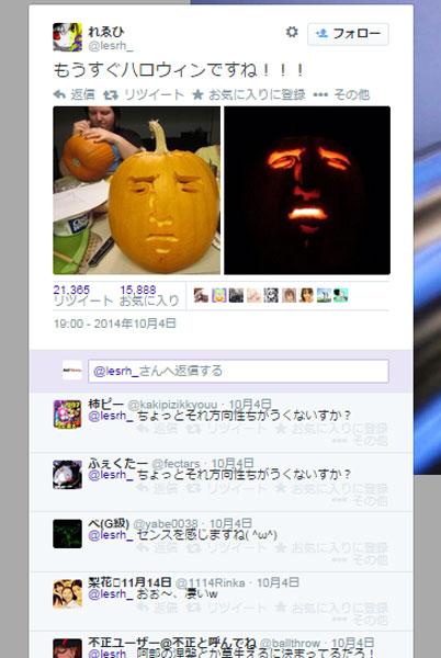 これは涙目 あるハロウィンかぼちゃが怖すぎて夢に出るレベルと話題に