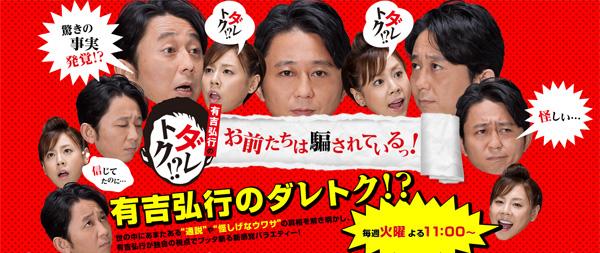 アンガールズ田中の新恋人候補に高橋真麻 「これはガチ恋の予感」と期待の声