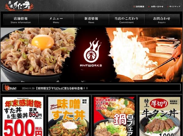 すた丼の「年末感謝祭」期間限定130円値引きにネット上が歓喜と絶賛の声