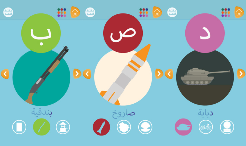 ISIS releases learning app to teach kids about tanks and rockets