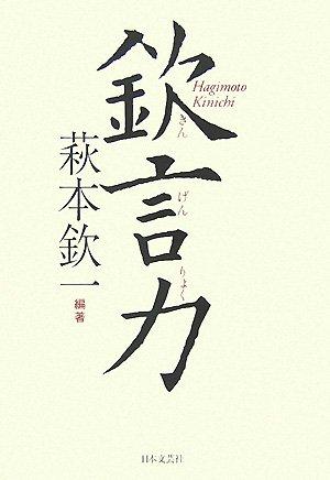 萩本欽一に学ぶ極意「自分にできないことがあったら、一歩下がった所から練習すればいい」
