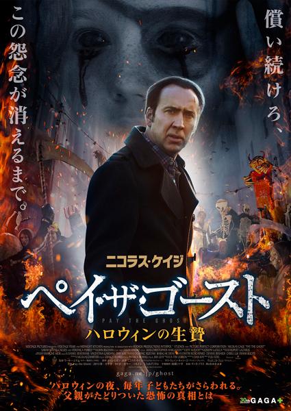 俺たちのニコラス・ケイジ、今度の敵はハロウィン!最新作『ペイ・ザ・ゴースト ハロウィンの生贄』10月公開