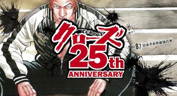 日本不良界最強の男を決める!『クローズ』25周年記念プロジェクト開始【動画】