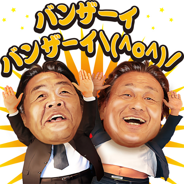 長州力&天龍源一郎による日本一滑舌の悪いLINEスタンプ「ビジネス編」が配信開始!