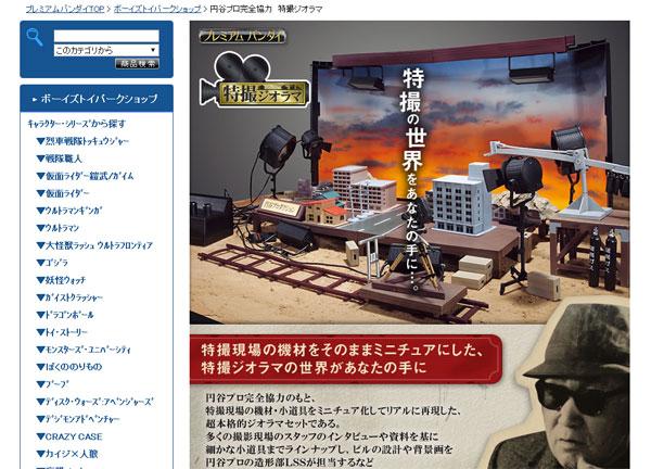 円谷プロが発売した「特撮ジオラマ」に驚嘆の声
