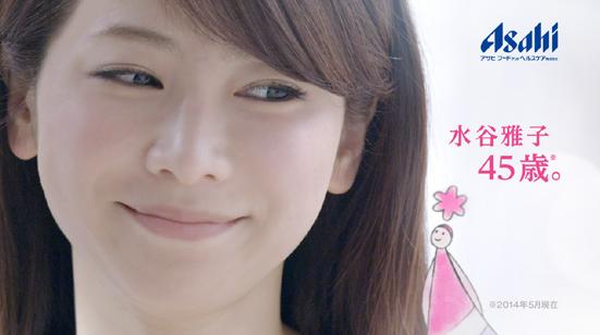 20代にしか見えない奇跡の美魔女・水谷雅子(45歳)が出演する新CMが相変わらず美しすぎる