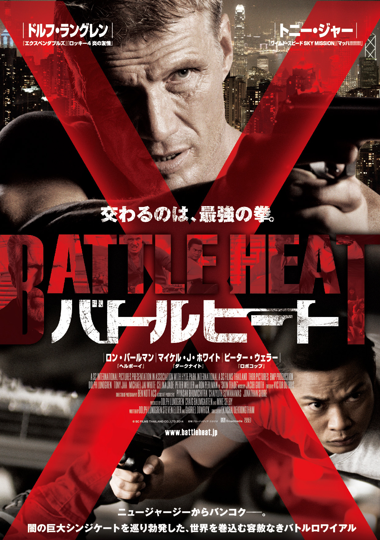 movie battleheat