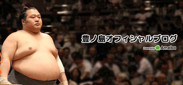 琴奨菊の親友・豊ノ島が「ステキすぎる」とネット上で話題に 「バラエティ向き」「ファンになった!」
