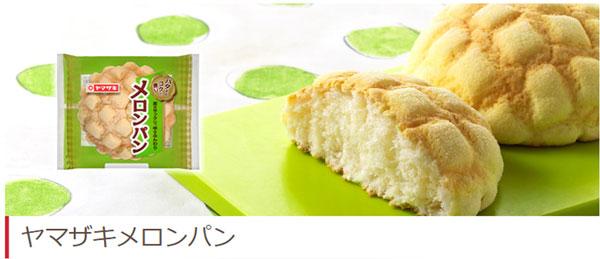 ヤマザキ「メロンパンの皮」は関西地区限定販売でネット上に落胆の声多数
