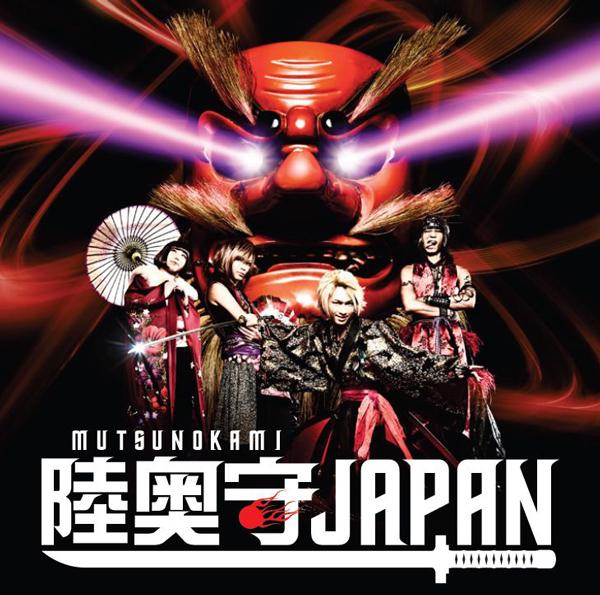 陸奥守JAPAN、CDプレス工場に強制連行!? デビューSGのサイン入れ&組み立て動画を公開