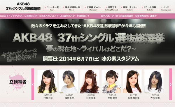 乃木坂・生駒がAKB総選挙立候補で乃木坂メンバーがティッシュ配り!目撃情報続々