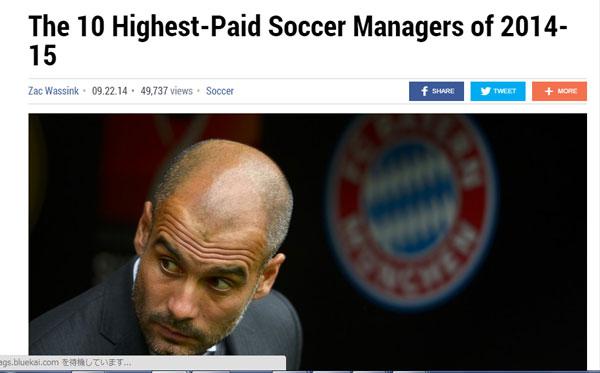 グアルディオラVSモウリーニョが激突!世界で最も稼いでいるサッカー監督10選