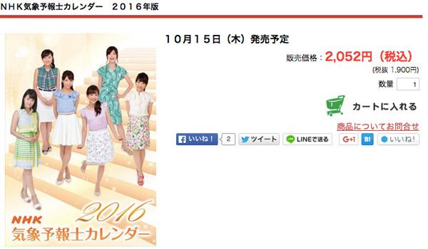 寺川奈津美、井田寛子、菊池真以・・・NHK気象予報士カレンダーがネット上で話題に 「なにげに欲しい」「安定のNHK」