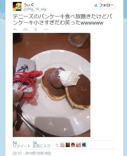 デニーズの「パンケーキ夢の食べ放題企画」に怒りの声殺到 「酷すぎる」「騙された」