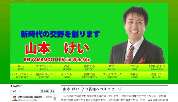 TBSラジオVS山本景大阪府議とのバトルに「どっちもどっち」の声も