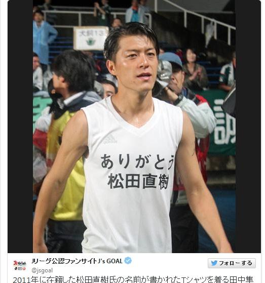 松本山雅が悲願のJ1昇格 故松田直樹氏の3番を受け継いだ田中隼磨選手の号泣も話題に