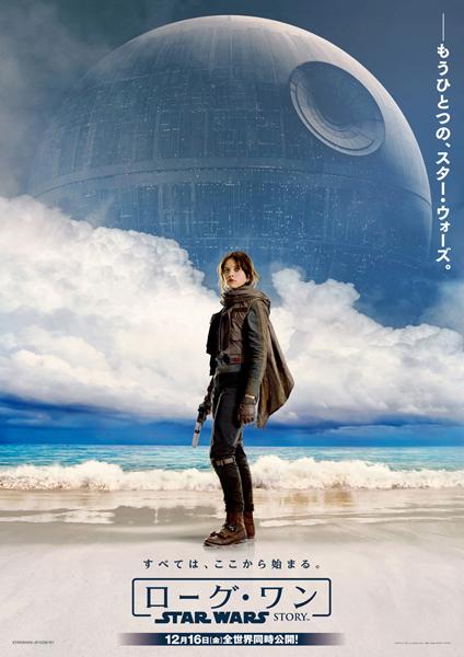 SWシリーズ最新作『ローグ・ワン』は『ep4 /新たなる希望』の10分前までが描かれる?! 新ビジュアル解禁