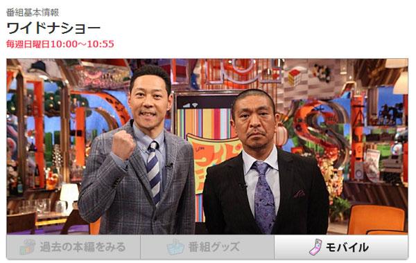 『すべらない話』尼崎ライブが変えた松本人志の心境