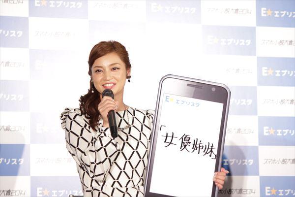 平愛梨が妄想力爆発!『スマホ小説大賞2014』授賞式でド天然ぶりも披露
