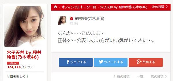 755参戦の謎の人物「穴子天丼」がネット上で話題に、その正体は?