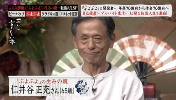 「ぷよぷよ」生みの親、年商70億円から借金70億円 波乱万丈の人生が話題に