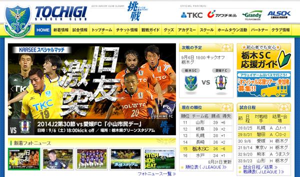J2の栃木SCが8月に施した選手補強が「的確すぎ」と話題 穴を埋めるバッチリな人選…