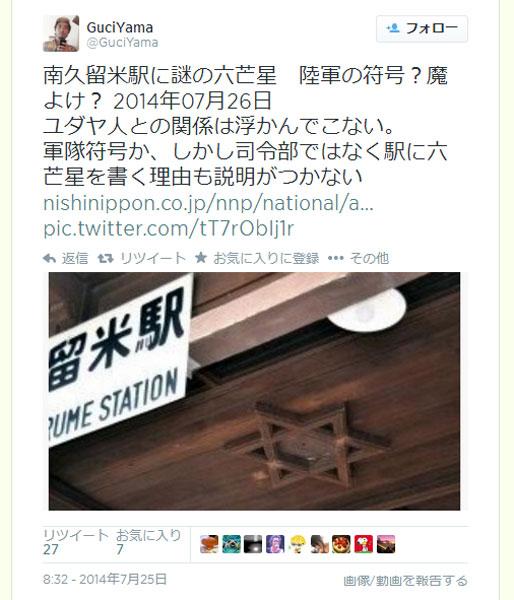 フリーメイソン?それともセーマンドーマン?九州の駅で発見された「謎のマーク」が話題に