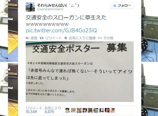 斬新すぎる交通標語にネットユーザー騒然 「おもっくそ草生えたw」「何があった横浜」