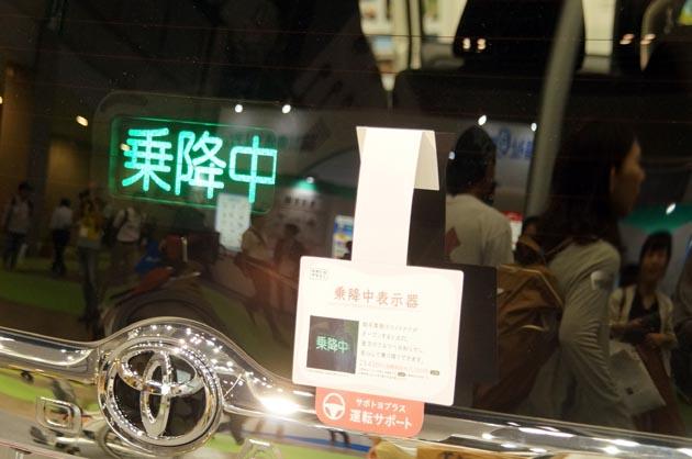 【国際福祉機器展2017】気分は送迎車!? トヨタが快適なお出かけをサポートする「サポトヨプラス」の新用品を出展!!