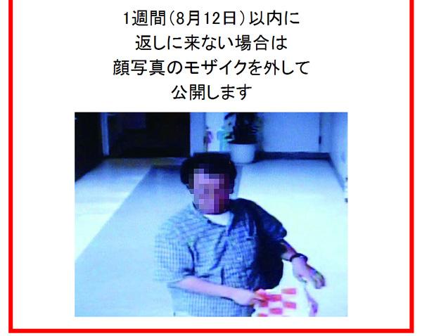 まんだらけ万引き犯警告騒動 8月13日0時、遂に「顔写真」公開か