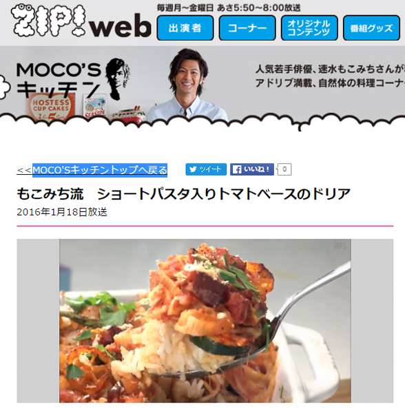『MOCO'Sキッチン』ご飯の上にパスタを乗せる「もこみち流ドリア」にネット騒然 「炭水化物に炭水化物・・・」「何カロリーあるんだよw」