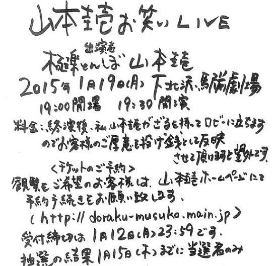 極楽とんぼ・山本圭壱の復帰ライブ開催にネット上からは賛否両論