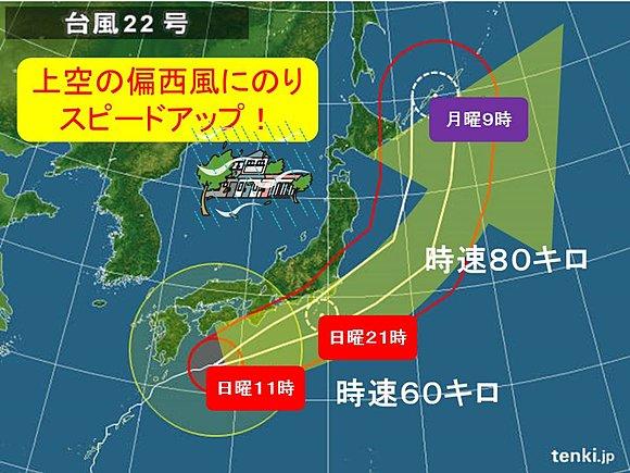 台風22号の予想進路(29日午前11時45分発表)