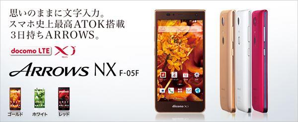 ドコモ×富士通2014夏モデル発表 スマホ史上最高の文字入力システムを搭載