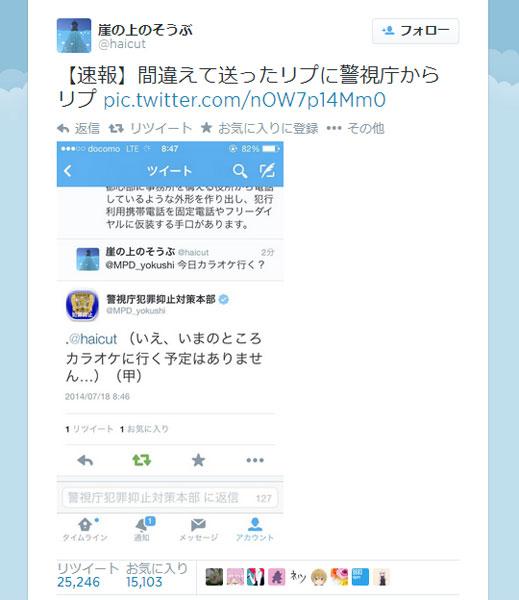 誤爆リプに対応した「twitterポリス」に「これぞ、みんなに愛される警察」と称賛の声