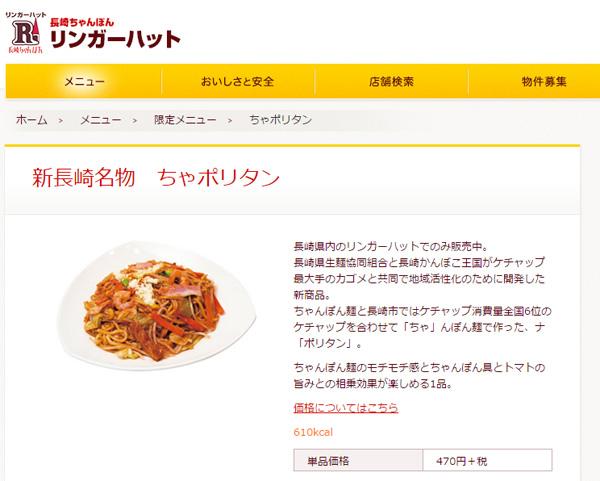長崎名物「ちゃポリタン」が遂に全国流通で歓喜の声 「ついに食べれた!」