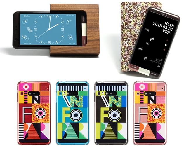 Infobar designer accessories
