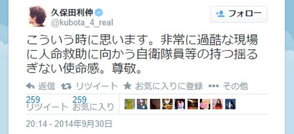 久保田利伸、御嶽山で救出・捜索活動にあたる自衛隊員たちの使命感に「尊敬」の念