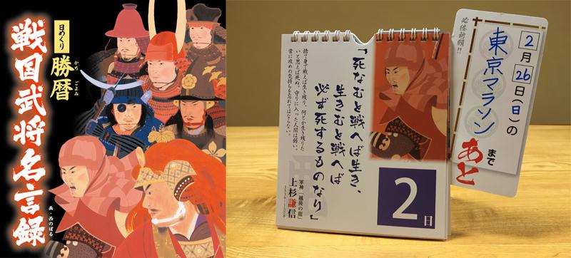 戦国武将たちが目標までカウントダウン&応援してくれる日めくりカレンダー発売!